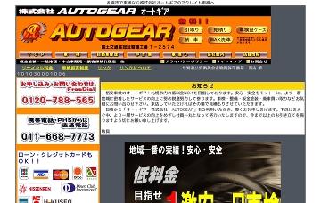 株式会社オートギア(AUTOGEAR)