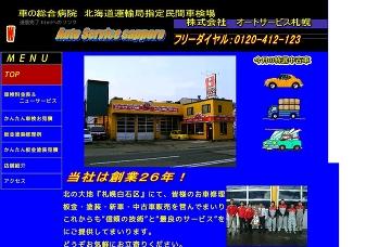 株式会社オートサービス札幌