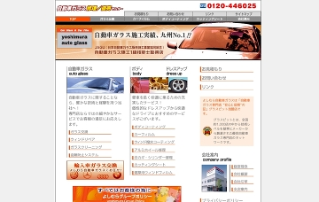 株式会社よしむら自動車ガラス/小倉店