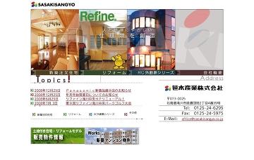 笹木産業株式会社