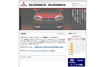 東奥三菱自動車販売株式会社八戸駅通店