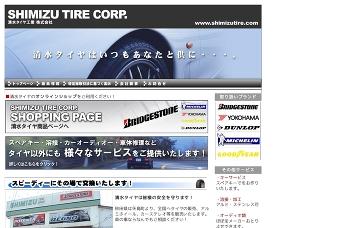 清水タイヤ工業株式会社