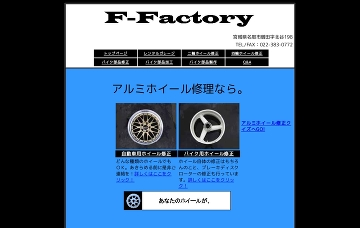 F・ファクトリー(F・Factory)