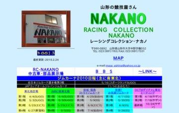 レーシング コレクション ナカノ