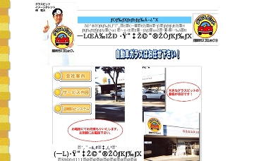 株式会社福島自動車ガラス