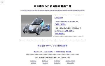 有限会社日新自動車整備工場