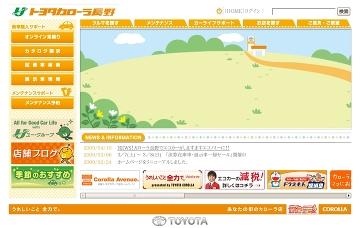 トヨタカローラ長野株式会社/本社/新車部
