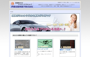伊藤自動車硝子株式会社