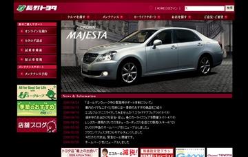 長野トヨタ自動車株式会社/安曇店