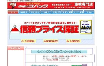 コバックR50伊勢崎店