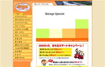ガレージ・スペシャル