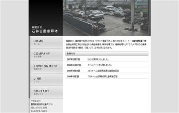 有限会社石井自動車解体