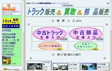 株式会社熊本重車輌