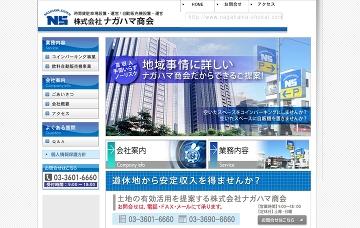 株式会社ナガハマ商会