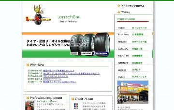西東京タイヤサービス有限会社レグ・シェーン