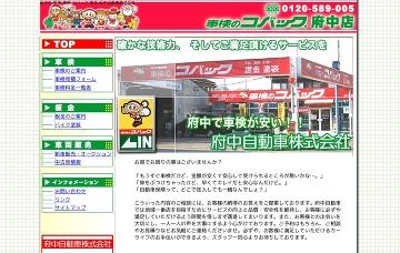 府中自動車株式会社/車検工場