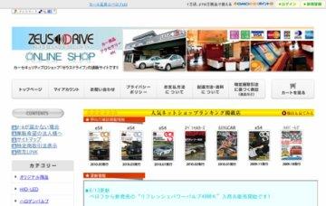 カー用品の通販|ゼウスドライブオンラインショップ