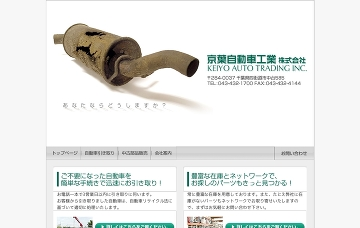 京葉自動車工業株式会社
