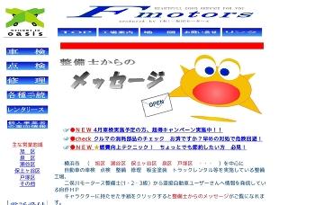 有限会社二俣川モータース/第一工場