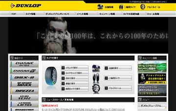 株式会社ダンロップタイヤリテール神奈川タイヤセレクトしんよこはま