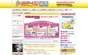 相石綜合自動車サービス株式会社