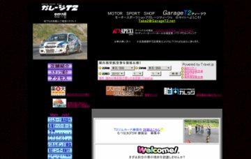 モータースポーツショップ ガレージT2(ティーツウ)