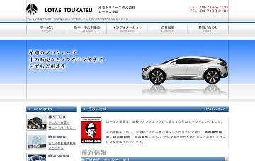 東葛トヨエース株式会社