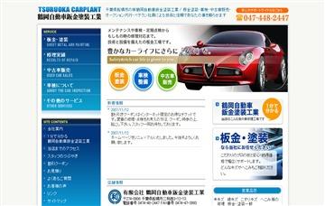 有限会社鶴岡自動車鈑金塗装工業