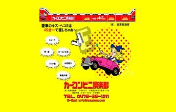 カーコンビニ倶楽部岩澤自動車