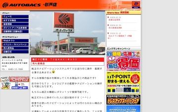 オートバックス・杉戸店