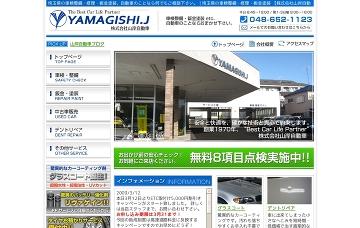 株式会社山岸自動車