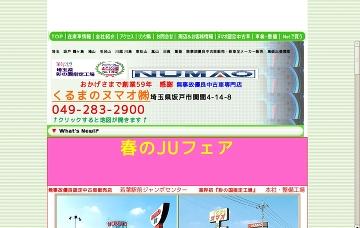 くるまの沼尾株式会社