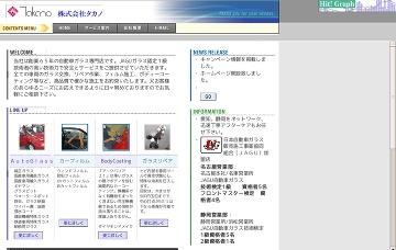 株式会社タカノ浜松営業所
