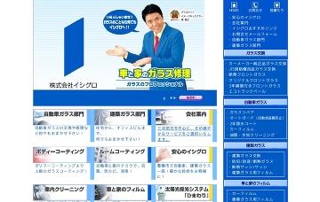 株式会社イシグロ岡崎支店