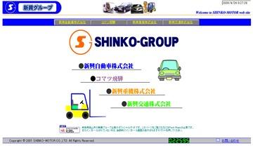 新興自動車株式会社