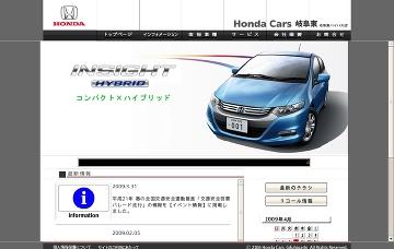 HondaCars岐阜東