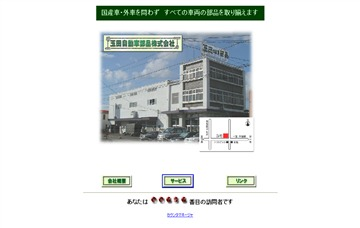 玉田自動車部品株式会社