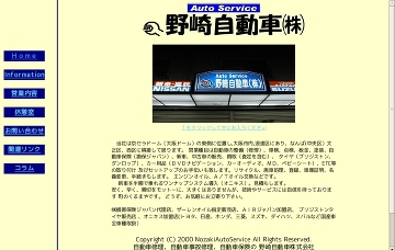 野崎自動車株式会社