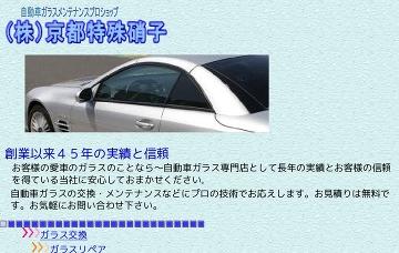 株式会社京都特殊硝子