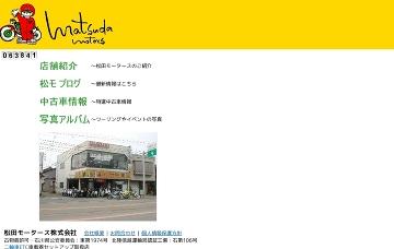 松田モータース株式会社