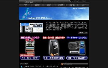 富山クラリオン株式会社