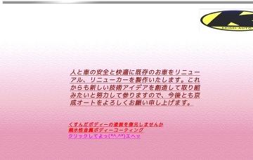 株式会社京成オート