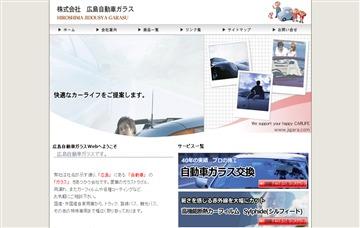 株式会社広島自動車ガラス