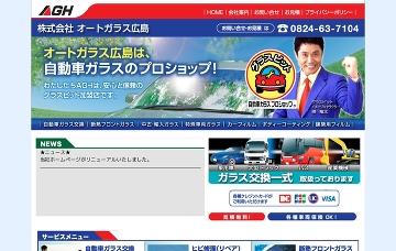株式会社オートガラス広島