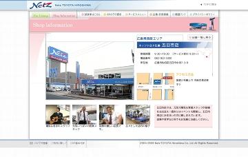 ネッツトヨタ広島株式会社/五日市店