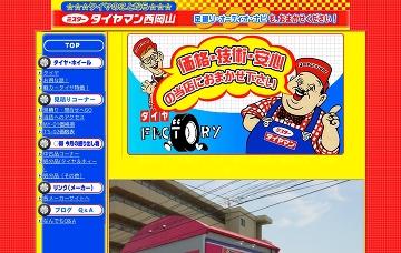 ミスタータイヤマン西岡山店