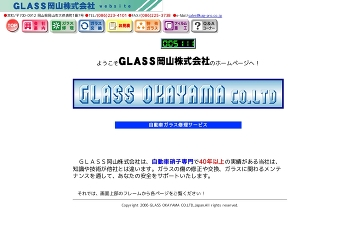 GLASS岡山株式会社倉敷営業所
