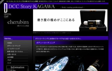Dcc Story Kagwa byケルビム四国