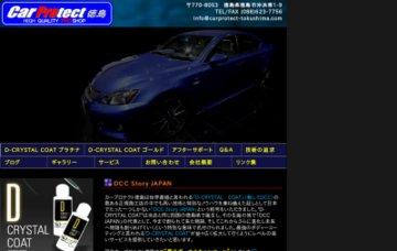 Car Protect徳島