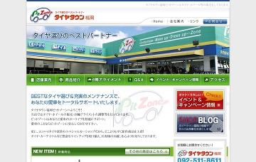 株式会社タイヤタウン福岡